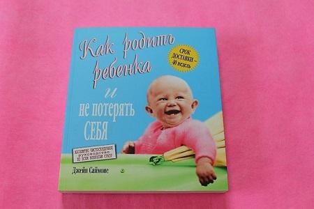 """Джейн Саймонс """"Как родить ребенка и не потерять себя"""""""