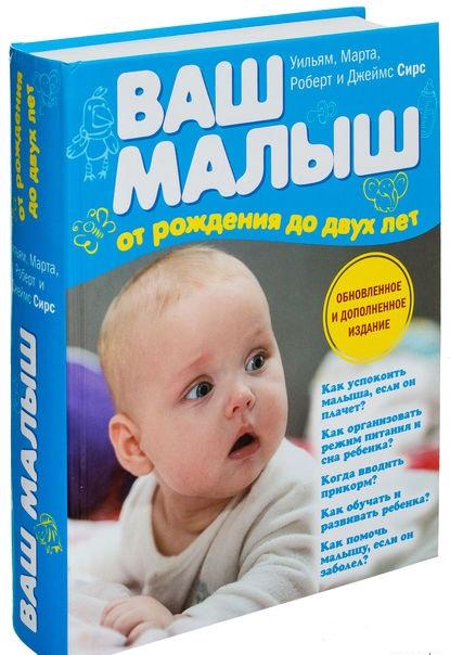 """Марта и Уильям Сирс """"Ваш малыш от рождения до двух лет"""""""
